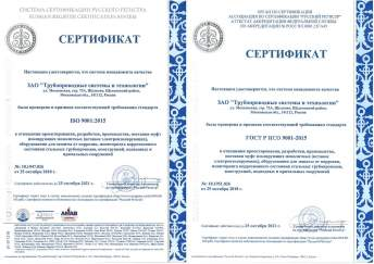 The Certificate № 18.1947.026 compliance to the requirements of the international standard ISO 9001:2015