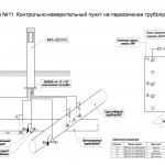 Схема №11. КИП на пересечении трубопроводов.