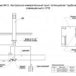 """Схема №13. КИП потенциалов """"труба-земля"""", совмещенный с УПЗ."""